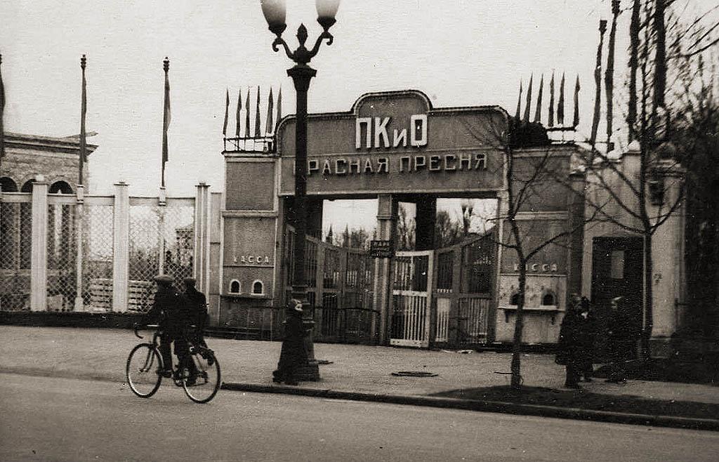 Вход в Краснопресненский парк 1940-50 гг.